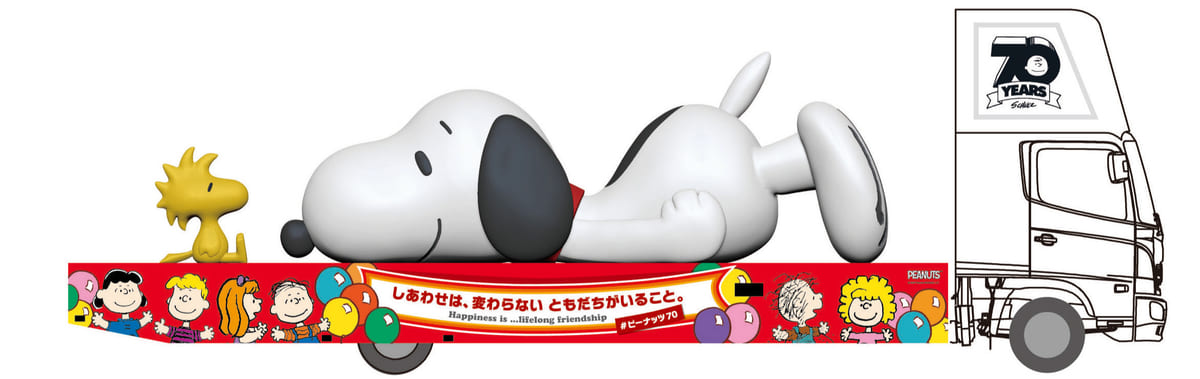 SNOOPY HAPPINESS FLOAT 2