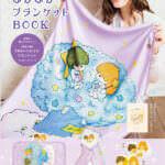 角川SSCムック「LittleTwinStars ふかふかブランケットBOOK」
