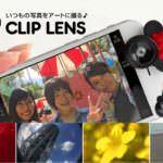 hamee-1509-clip-lens-main.jpg