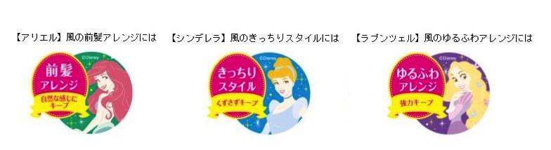 花王ケープ ディズニープリンセスの特別デザイン缶説明