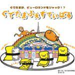 sanrio-1602-gudetama-festival-main.jpg