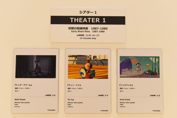 「スタジオ設立30周年記念 ピクサー展」 ショートフィルム