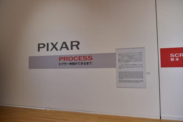 「スタジオ設立30周年記念 ピクサー展」 ピクサー映画ができるまで