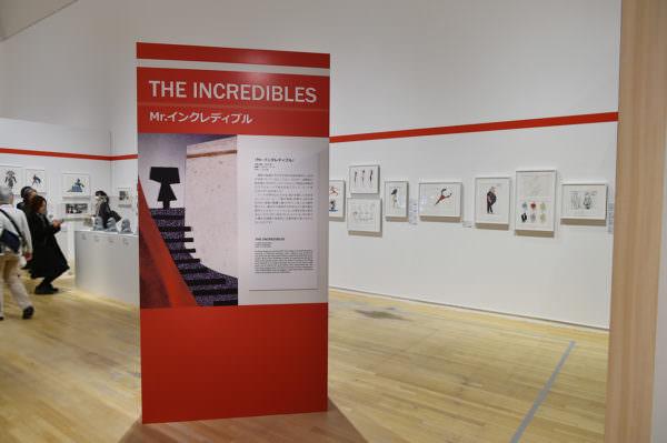 「スタジオ設立30周年記念ピクサー展」  長編映画のマスターピース 『Mr.インクレディブル』