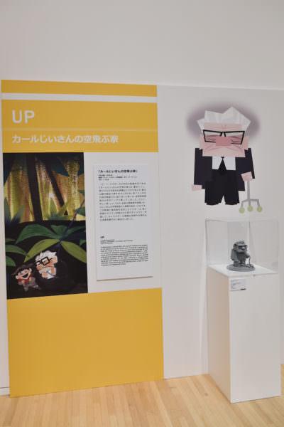 「スタジオ設立30周年記念ピクサー展」  長編映画のマスターピース 『カールじいさんの空飛ぶ家』