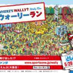 toshimasen-1603-wallyrun-img_94200_1.jpeg