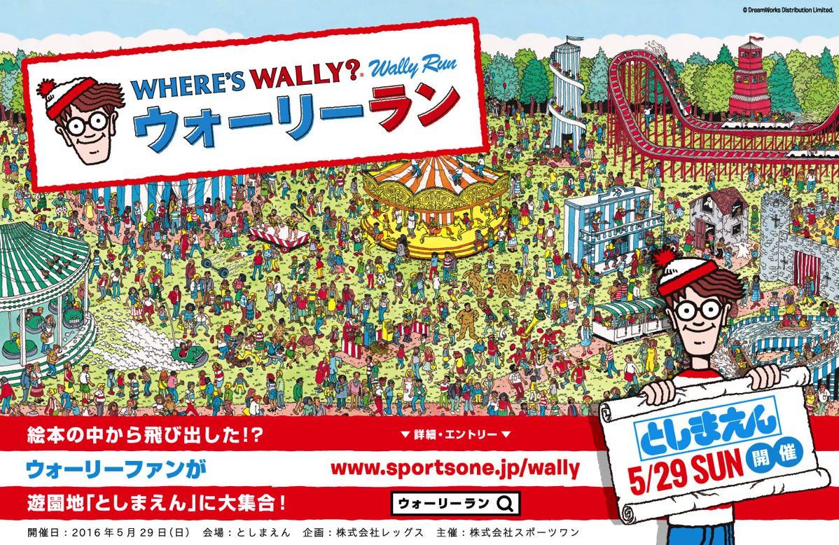 としまえんウォーリーラン2016東京