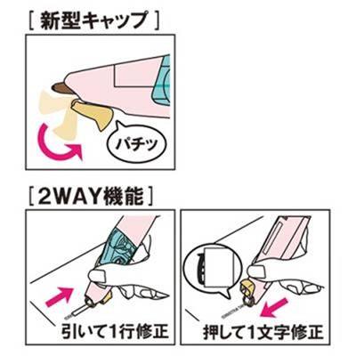 ペン型修正テープ「ホワイパーPT」