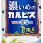 アサヒ飲料『濃いめの「カルピス」』