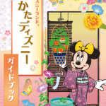 yukata_h1-h2_nyuko_bunkai