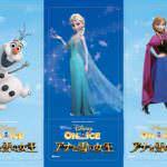 アナと雪の女王 ディズニー・オン・アイス