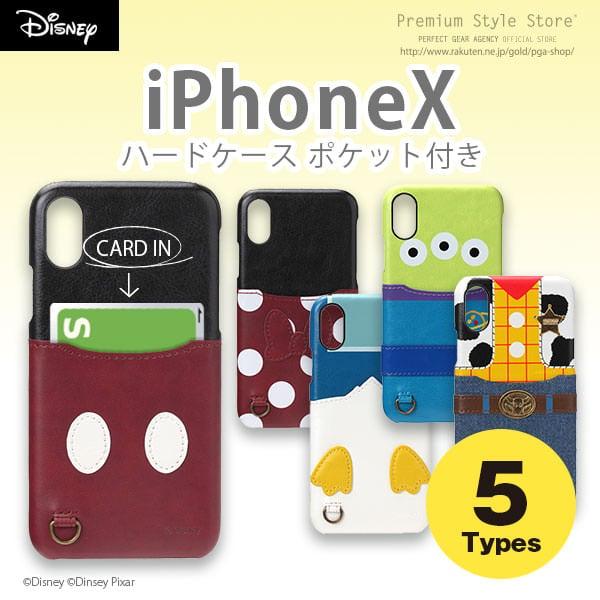 Disney : iPhone X用 ハードケース ポケット付き