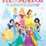 ヤマハムックシリーズ 『ピアノで楽しもう!ディズニープリンセスベスト』