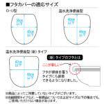 トイレマット・フタカバー(単品・セット)