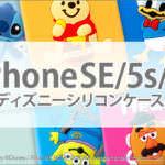 PGA「iPhone SE5s5用 ディズニーシリコンケース」 (1)