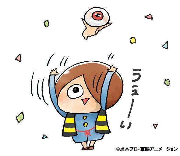 『ゆる~いゲゲゲの鬼太郎1周年フェア』 (1)