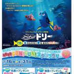 『ファインディング・ドリー』「阪急電鉄 FUN!FUN!スタンプラリー」