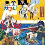熊本菓房「天草サブレ50周年記念パッケージ商品」『ONE PIECE FILM GOLD』デザイン