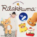 コラボレーション第2弾 felissimo meets Rilakkuma [フェリシモ ミーツ リラックマ] (1)