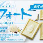 アルフォートミニチョコレート 塩バニラ (3)