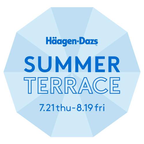 『Häagen-Dazs SUMMER TERRACE』(ハーゲンダッツ サマーテラス)