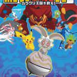 ©Nintendo・Creatures・GAME FREAK・TV Tokyo・ShoPro・JR Kikaku  ©Pokemon ©2016 ピカチュウプロジェクト