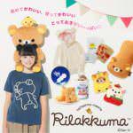 コラボレーション第2弾 felissimo meets Rilakkuma [フェリシモ ミーツ リラックマ] (3)
