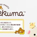コラボレーション第2弾 felissimo meets Rilakkuma [フェリシモ ミーツ リラックマ] (4)