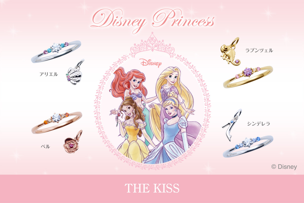 THE KISS 新作ディズニープリンセスジュエリー