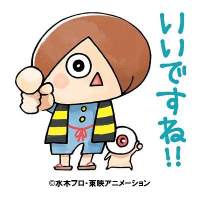 『ゆる~いゲゲゲの鬼太郎1周年フェア』  (4)