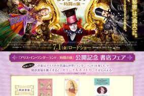 日本出版販売「アリス・イン・ワンダーランド/時間の旅」公開記念書店フェア