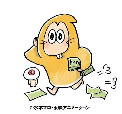 『ゆる~いゲゲゲの鬼太郎1周年フェア』  (6)