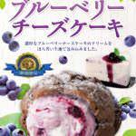 ビアードパパ『ブルーベリーチーズケーキシュー』 (2)