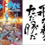「ジブリの大博覧会オリジナルクリアファイル~鈴木敏夫直筆名言入り」