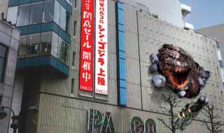 渋谷パルコ・パート1『シン・ゴジラ』オブジェ
