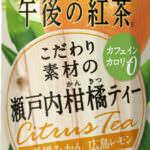 キリン「午後の紅茶 こだわり素材の瀬戸内柑橘ティー」