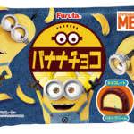 フルタ「バナナチョコ」パッケージ