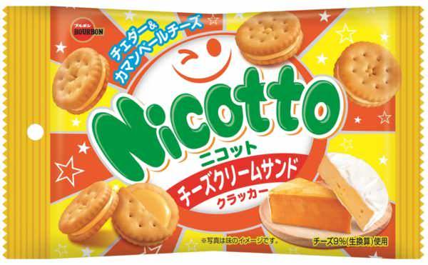 ブルボン「ニコット チーズクリームサンドクラッカー」