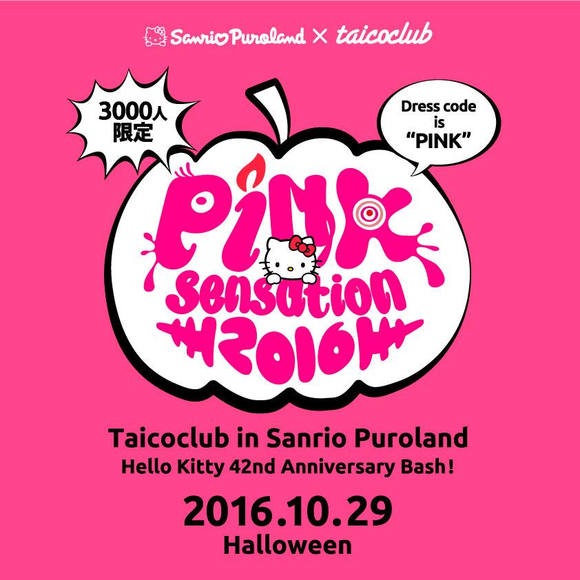 Pink sensation 2016 | 一夜限りのハロウィーンオールナイトパーティ!サンリオピューロランド × TAICOCLUB「Pink sensation 2016」10月29日開催