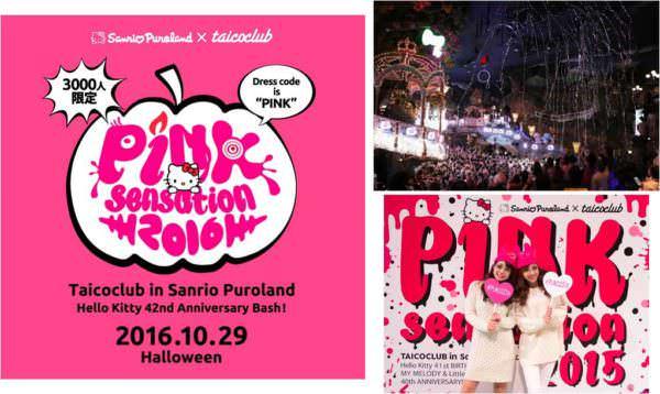 Pink sensation 2016