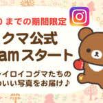 期間限定 リラックマ公式Instagram  チャイロイコグマ編
