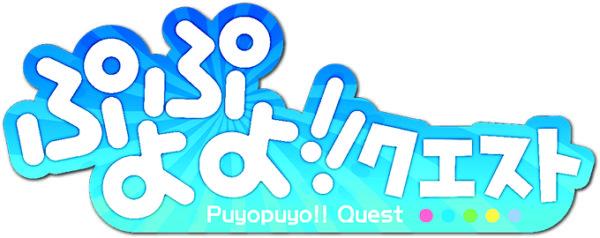 バーミヤン「ぷよクエ ロゴ」