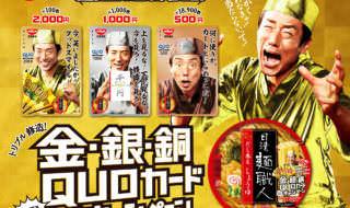 麺職人「キャンペーン画像」
