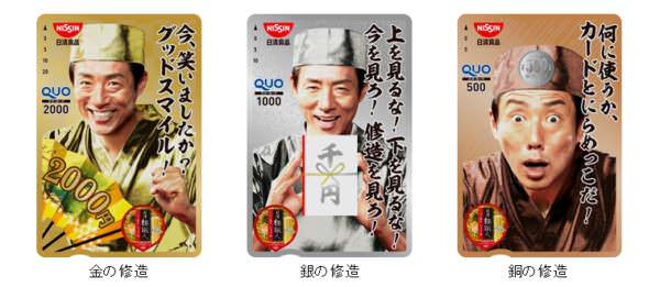 麺職人「QUOカード」