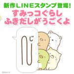LINEから「すみっコぐらし」の動くふきだしスタンプ
