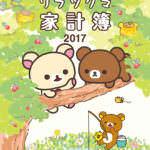 2017年度版 リラックマ&すみっコぐらしの家計簿
