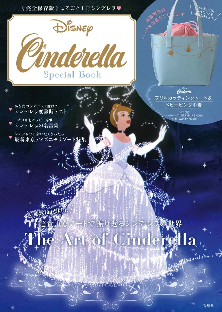 宝島社「Disney Cinderella Special Book」
