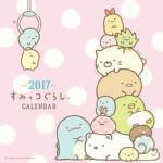 2017年度版すみっコぐらしのカレンダー壁掛けカレンダー