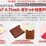 【名入れ】iPhone7 4.7inch ポケット付きPUケース