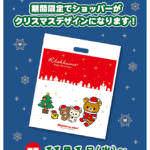 リラックマストア全店舗 クリスマスショッパー配布がスタート